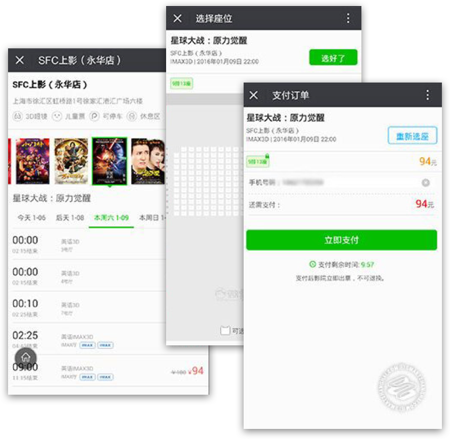 2011 wechat screens@2x